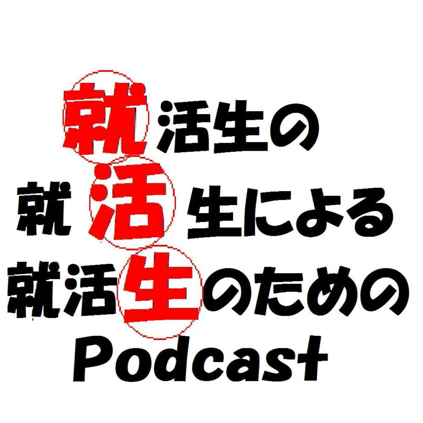 就活生の就活生による就活生のためのPodcast
